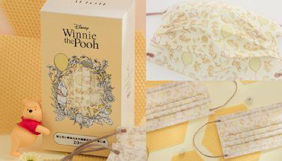 秋季維尼+蜂蜜罐躍上口罩!小熊維尼「蜜糖仙境口罩」到,限量2000組手刀買