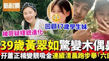 39歲黃翠如清晨跑步有毅力 被質疑樣貌進化 驚變木偶鼻惹網民討論   影視娛樂   新假期