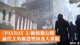《PAYDAY 3》新情報公開 前代主角新造型再食大茶飯 - 香港手機遊戲網 GameApps.hk