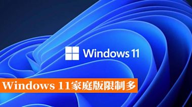 Windows 11家庭版限制多 - 香港手機遊戲網 GameApps.hk