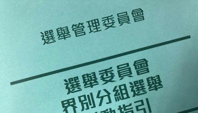 【選舉改革】新制首場選舉本月19日舉行 選委會增至1500人-新聞-ET Net Mobile