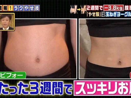 兩週瘦4kg!日本瘦身清宿便 適合夏季的減肥料理「洋蔥優格」