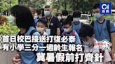復必泰|首批17學生坐專車打針 粉嶺官立小五生:保護自己及別人