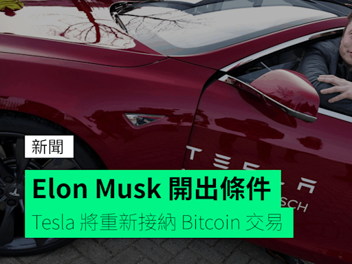Elon Musk 開出條件 Tesla 將重新接納 Bitcoin 交易 - 香港 unwire.hk