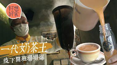 港式奶茶|金茶王深水埗開班食正移民潮場場爆學生逾3,000人 夥拍80後前ibanker徒弟賣樽仔奶茶 | 蘋果日報