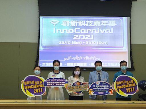 「創新科技嘉年華2021」十月二十三日至三十一日舉行(附圖)