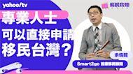 【移民攻略】專業人士可以直接申請移民台灣?