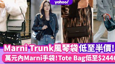 名牌手袋|Marni Trunk風琴袋低至半價!萬元內Marni手袋 Tote Bag低至$2446