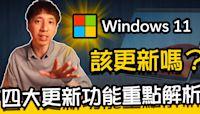 Windows 11該更新嗎?【開始】選單換位置、多開桌面、居然還能安裝手機APP?四大更新重點解析