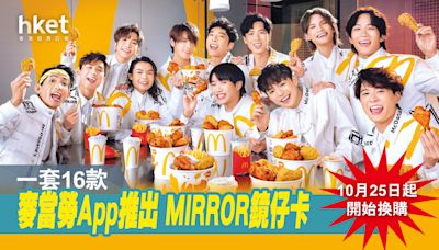 【附MIRROR ASMR短片】麥當勞App 10月25日起推出麥炸雞電子優惠券 隨機附送鏡仔卡(多圖) - 香港經濟日報 - 即時新聞頻道 - 商業