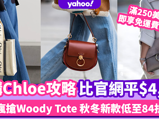 Chloe手袋秋冬新款都有平!網購Woody Tote Bag低至84折/Tess馬鞍包平官網近$4,000攻略