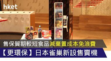 【更環保】日本雀巢新設自動售賣機 售保質期較短食品 減少棄置成本避免浪費 - 香港經濟日報 - 中小企 - 商管策略