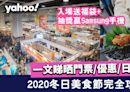 【冬日美食節2020】門票/優惠/日期一文睇晒!入場福袋+抽獎贏Samsung摺疊大屏幕手機