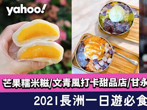 長洲美食2021│長洲一日遊必食推介:自家製港式乳酪/芒果糯米糍/火焰牛油果班戟