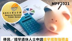 【強積金提取】移民/提早退休人士申請提早提取強積金 BNO不獲接...