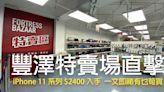 豐澤特賣場直擊!iPhone 11 系列 $2400 入手 一文即睇有乜筍貨