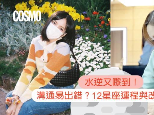 雙子座水逆易生誤會?12星座必睇:2021第2次水星逆行運程與改善方法 | Cosmopolitan HK