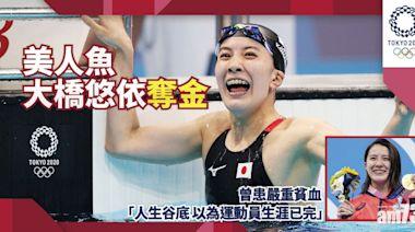 東京奧運|大橋悠依奪金 曾患重度貧血 以為泳手生涯已盡 - 香港健康新聞 | 最新健康消息 | 都市健康快訊 - am730