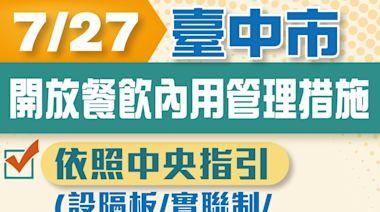 台中7月27日起餐飲可內用 業者齊聲表歡迎