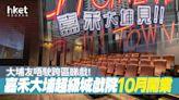 【嘉禾大埔】嘉禾大埔超級城戲院10月15日開業 全新打造1.5萬呎動感影院 - 香港經濟日報 - 地產站 - 地產新聞 - 其他地產新聞