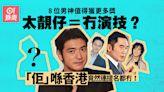 律政強人|方中信太靚仔掩蓋演技發揮? 有位香港男神連提名都冇