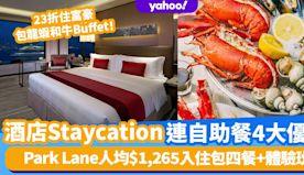 酒店staycation連自助餐4大優惠!Park Lane人均...