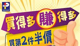 【百佳】買第2件半價優惠(即日起至15/04)
