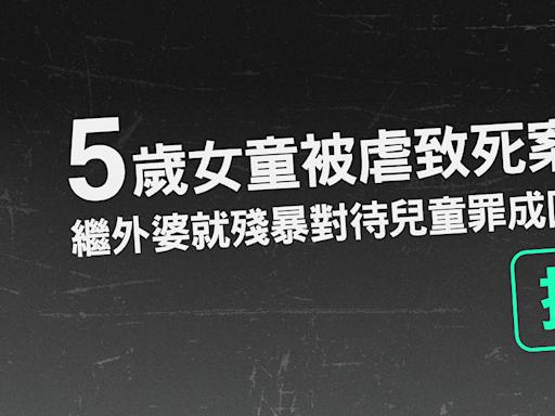 5 歲女童被虐致死案 判囚 5 年繼外婆就定罪及刑罰申上訴 | 立場報道 | 立場新聞