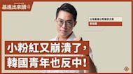 影/南韓年輕人超反中!台灣基進喊話:親中派要學習