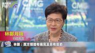 林鄭出席博鰲論壇 批西方媒體有偏見
