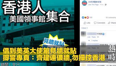 倡到美英大使館見牆就貼 撐警專頁:齊建連儂牆,勿操控香港