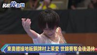 東奧體操地板銅牌村上茉愛 世錦賽奪金後退休