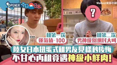 陸女在日本1200港元租男友見面秒後悔 不甘心再租竟遇神級小鮮肉|今日日本