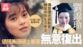 「阿朱」劉錦玲多次澄清被迷姦勒索傳聞 退隱美國碩士畢業不復出