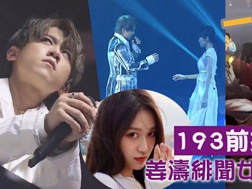 姜濤唱冧歌由緋聞女友Candy伴舞 網民影193睇騷戥後排觀眾慘   蘋果日報