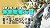 公開大學料9月改名「香港都會大學」 - 新聞 - am730