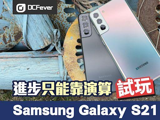 Samsung Galaxy S21、S21+ 測試:升級要靠演算法 - DCFever.com