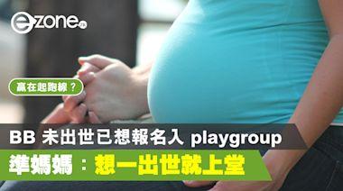 【怪獸家長】BB 未出世已想報名入 playgroup?準媽媽:想一出世就上堂 - ezone.hk - 網絡生活 - 網絡熱話