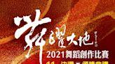 「舞躍大地」嶄新舞躍 2021舞蹈創作比賽進入最終決選! | 蕃新聞