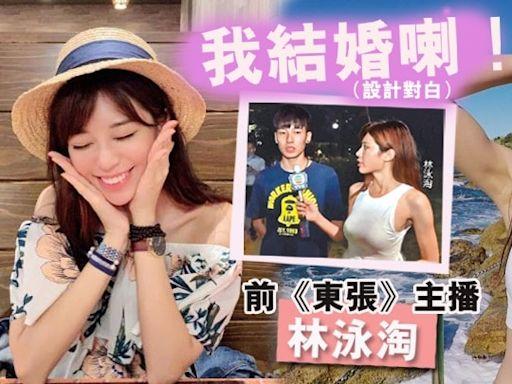 林泳淘與拍拖14年初戀男友下月結婚 讚對方「100樣好」 | 蘋果日報