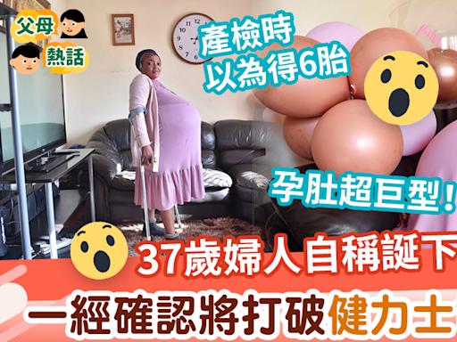 【十胞胎】37歲婦人自稱誕下十胞胎 若屬實將打破世界紀錄 | MamiDaily 親子日常