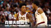 《2021-22 Preview》克里夫蘭騎士—體型龐大,重心不穩 - NBA - 籃球   運動視界 Sports Vision