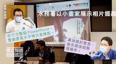 【主教山配水庫】水務署以小畫家展示相片捱轟 何啟明:政府水平令人擔憂 | 獨媒報導 | 香港獨立媒體網