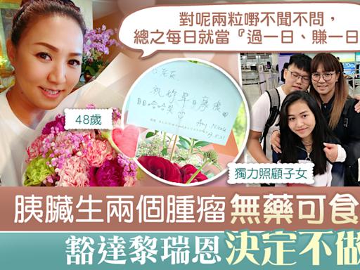 【中年毛病】胰臟生瘤放棄治療8年近日劇痛入院 黎瑞恩:病原來真係會鬱出嚟 - 香港經濟日報 - TOPick - 娛樂