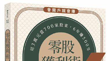 《零股獲利術》 - C13 工商書房 - 20210501 - 工商時報