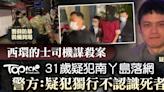 【西環的士司機】西環謀殺案疑犯南丫島落網 犯案動機有待調查 - 香港經濟日報 - TOPick - 新聞 - 社會