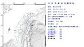 12:35 花蓮秀林規模4.0地震 最大震度4級
