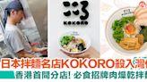 KOKORO日本拌麵名店殺入香港!得獎拉麵:必食招牌肉燥乾拌麵 | HolidaySmart 假期日常