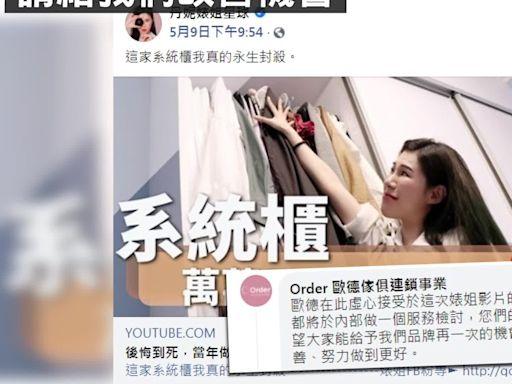 丹妮婊姐揭系統櫃難用設計「後悔到死」 歐德道歉了:請給我們改善機會 | 蘋果新聞網 | 蘋果日報