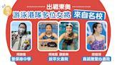 何詩蓓奧運奪銀︱泳隊女將出身名校 歐鎧淳讀聖心2隊友讀女拔